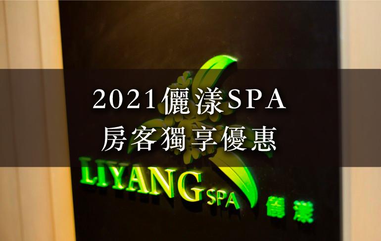 Liyang SPA Room Guest Special Price