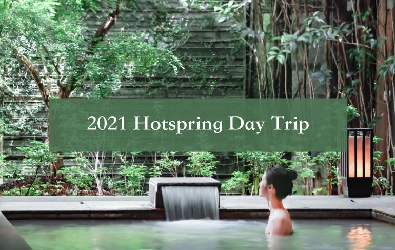 【2021温泉の旅】日帰りプラン