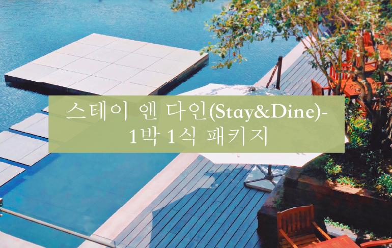 스테이 앤 다인(Stay&Dine)- 1박 1식 패키지