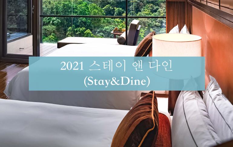 2021 스테이 앤 다인(Stay&Dine)