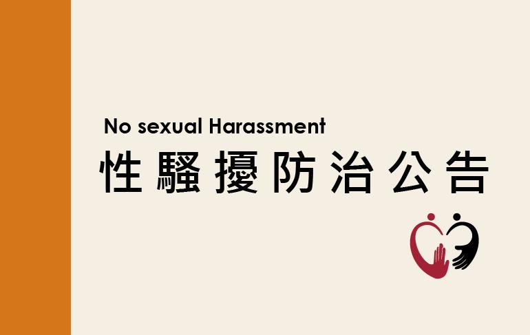 性騷擾防治公告