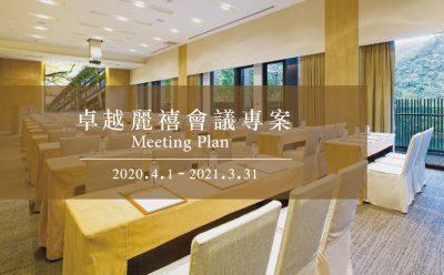 2020會議假期專案