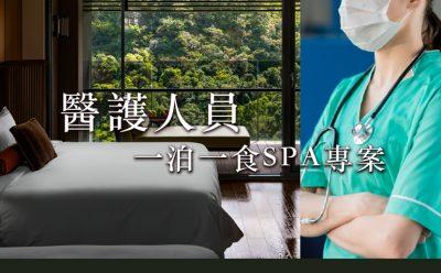 謝謝您的守護!醫護人員一泊一食SPA專案