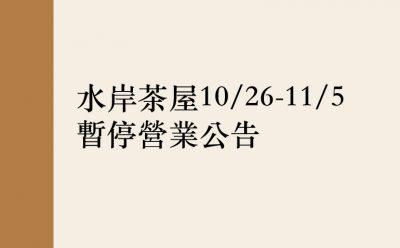 水岸茶屋10/26-11/5 暫停營業