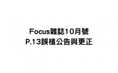 Focus雜誌P.13誤植公告與更正