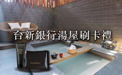 10-12月台新卡友湯屋專屬禮